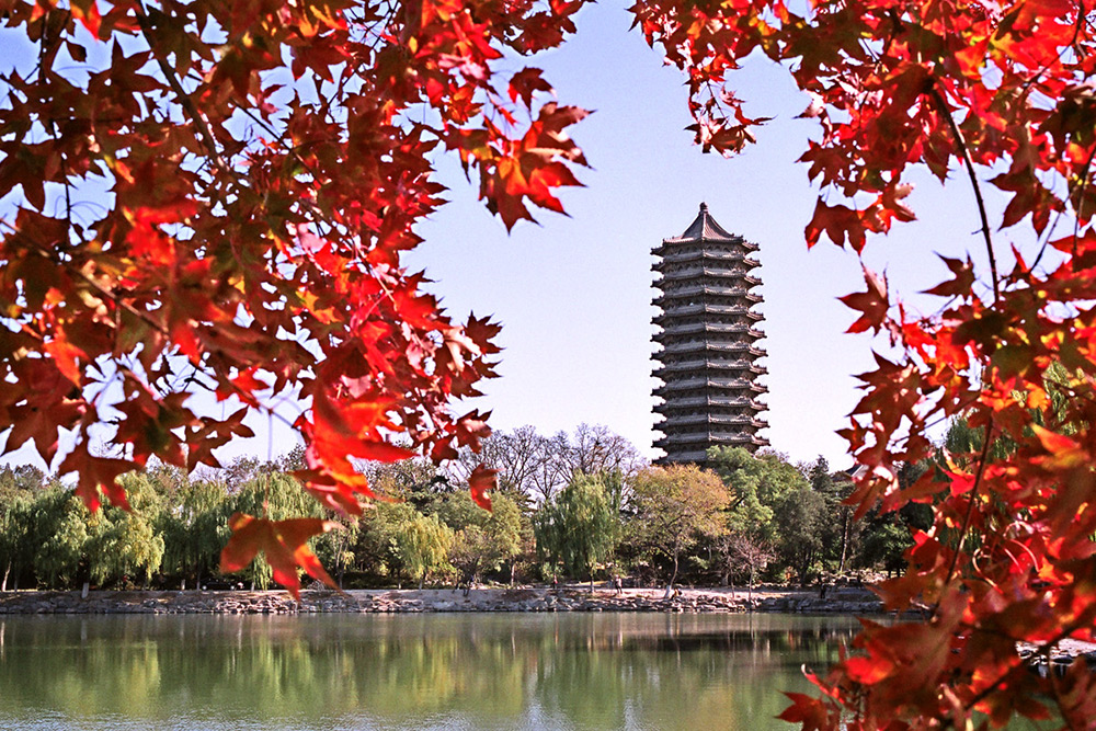 [Peking University Boya Pagoda]